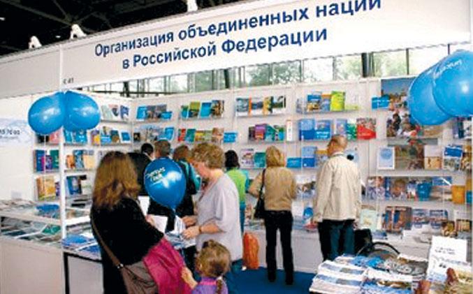 Međunatodni beogradski sajmi knjiga – gost Sajmu knjiga u Moskvi