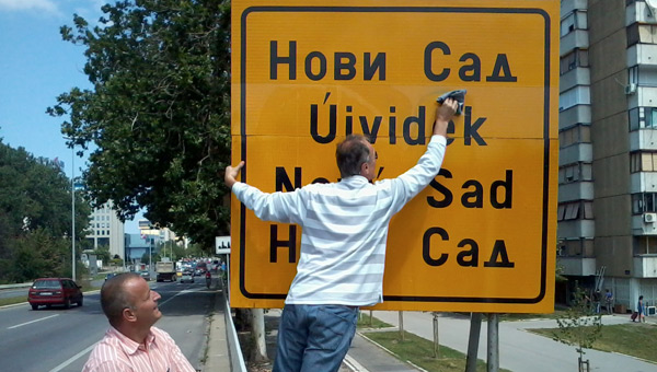 Vojvodini preneti ingerencije nad obrazovanjem na jezicima nacionalnih zajednica