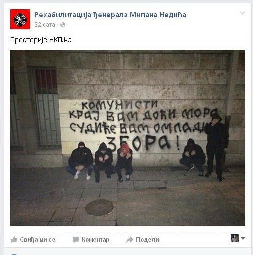 NKPJ pita ministra Stefanovića – zašto ne hapsi fašiste