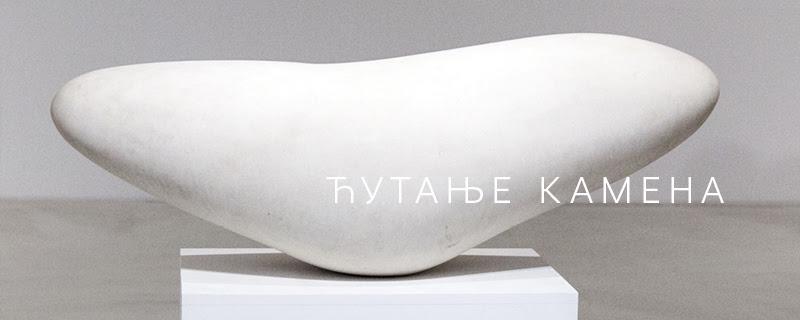 MSUB: Čutanje kamena u Galeriji – legat Milice Zorić i Rodoljuba Čolakovića