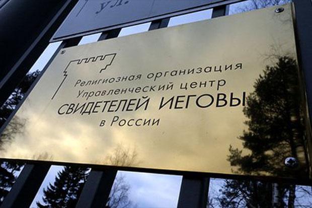 Rusija bez Jehovinih svedoka!