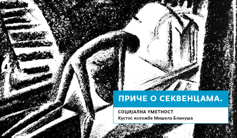 MSU: Priče o Sekvencama – Sekvenca 2 – Socijalna umetnost