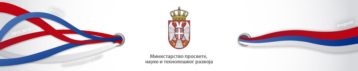 Javni poziv za kandidate za članove Nacionalnog saveta za visoko obrazovanje