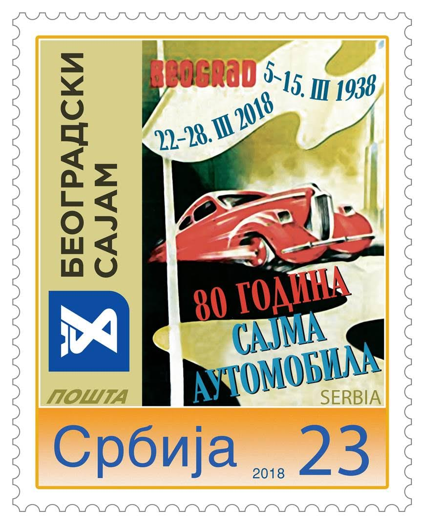 Povodom 80. godišnjice prvog Sajma automobila – Jubilarna poštanska marka