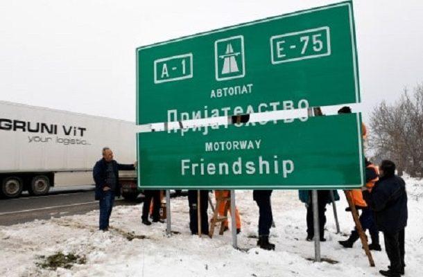 """Makedonija: """"Prijatelstvo"""" zamenilo Aleksandra Velikog"""