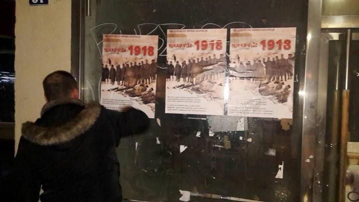 """CRNA GORA: Nalepljeni plakati """"Nikad više 1918"""""""