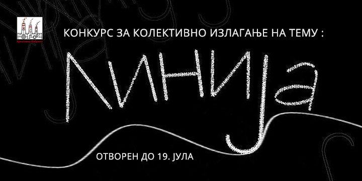 """KEATIVNA FABRIKA: Konkurs za kolektivno izlaganje """"Linija 2019"""""""