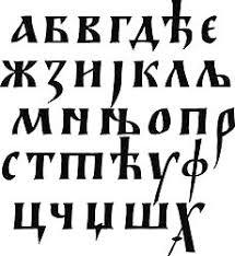 "ĆIRILICA: Kako da ""(p)ostane"" srpsko pismo?"