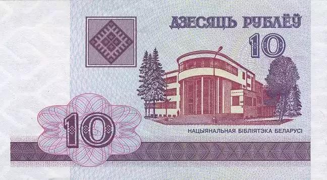NBS: U menjačnicama i beloruska rublja