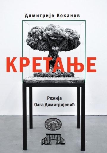 """NARODNO POZORIŠTE – SCENA RADIONICA: Scensko čitanje teksta Dimitrija Kokanova """"Kretanje"""""""