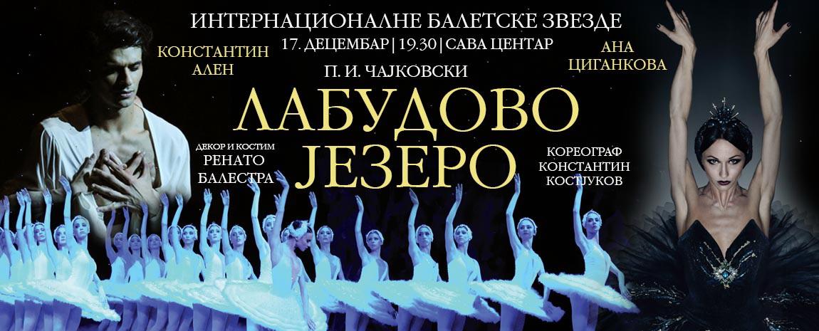 Sava centar: Doživljaj za baletske sladokusce – nastupaju Ana Cigankova i Konstantin Alen