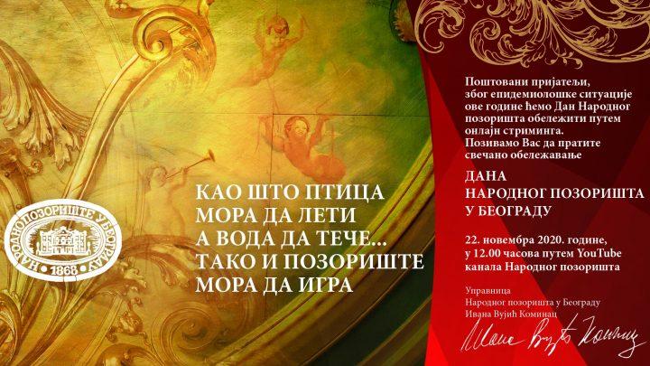 Одложена прослава Дана Народног позоришта